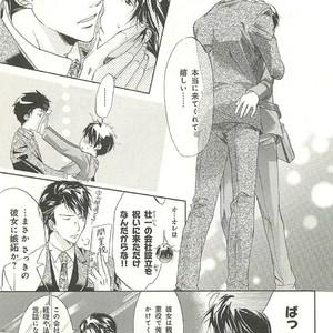 [SAKANA Tomomi] Itsumo 3-nin Issho de ne? [JP] – Gay Comics image 086