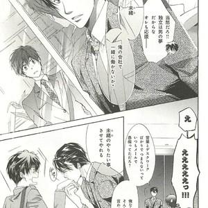 [SAKANA Tomomi] Itsumo 3-nin Issho de ne? [JP] – Gay Comics image 088