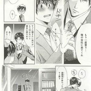 [SAKANA Tomomi] Itsumo 3-nin Issho de ne? [JP] – Gay Comics image 089