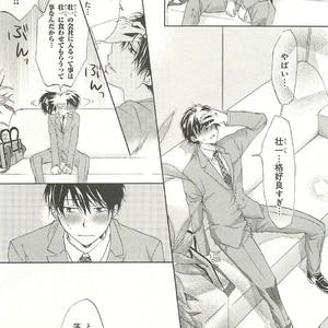 [SAKANA Tomomi] Itsumo 3-nin Issho de ne? [JP] – Gay Comics image 090