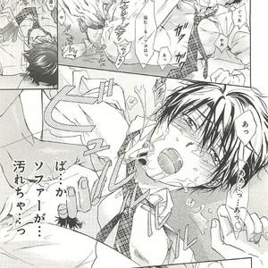 [SAKANA Tomomi] Itsumo 3-nin Issho de ne? [JP] – Gay Comics image 096