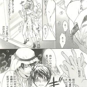 [SAKANA Tomomi] Itsumo 3-nin Issho de ne? [JP] – Gay Comics image 098