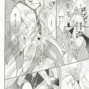 [SAKANA Tomomi] Itsumo 3-nin Issho de ne? [JP] – Gay Comics image 099