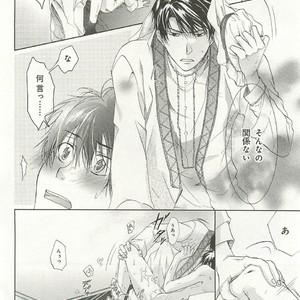 [SAKANA Tomomi] Itsumo 3-nin Issho de ne? [JP] – Gay Comics image 101
