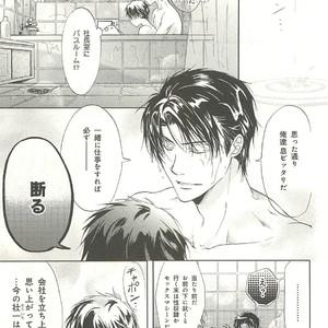 [SAKANA Tomomi] Itsumo 3-nin Issho de ne? [JP] – Gay Comics image 102
