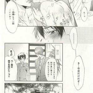 [SAKANA Tomomi] Itsumo 3-nin Issho de ne? [JP] – Gay Comics image 105