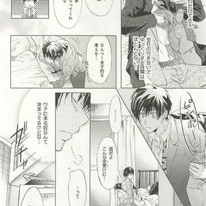 [SAKANA Tomomi] Itsumo 3-nin Issho de ne? [JP] – Gay Comics image 109
