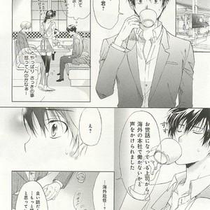 [SAKANA Tomomi] Itsumo 3-nin Issho de ne? [JP] – Gay Comics image 113