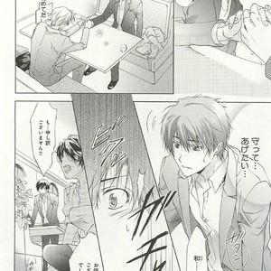 [SAKANA Tomomi] Itsumo 3-nin Issho de ne? [JP] – Gay Comics image 115