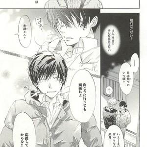 [SAKANA Tomomi] Itsumo 3-nin Issho de ne? [JP] – Gay Comics image 118