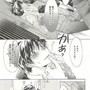 [SAKANA Tomomi] Itsumo 3-nin Issho de ne? [JP] – Gay Comics image 120
