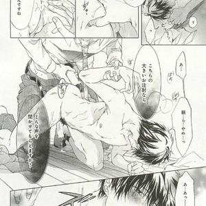 [SAKANA Tomomi] Itsumo 3-nin Issho de ne? [JP] – Gay Comics image 123