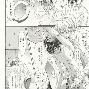 [SAKANA Tomomi] Itsumo 3-nin Issho de ne? [JP] – Gay Comics image 127