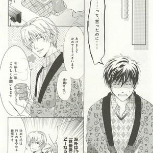 [SAKANA Tomomi] Itsumo 3-nin Issho de ne? [JP] – Gay Comics image 129