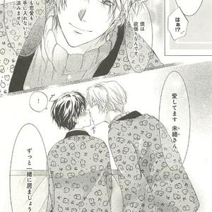 [SAKANA Tomomi] Itsumo 3-nin Issho de ne? [JP] – Gay Comics image 130