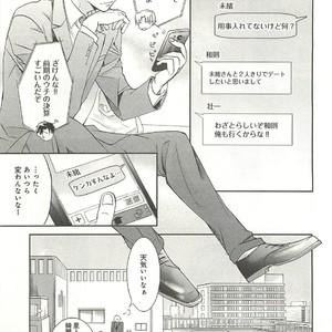 [SAKANA Tomomi] Itsumo 3-nin Issho de ne? [JP] – Gay Comics image 132