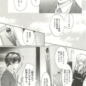 [SAKANA Tomomi] Itsumo 3-nin Issho de ne? [JP] – Gay Comics image 134