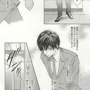 [SAKANA Tomomi] Itsumo 3-nin Issho de ne? [JP] – Gay Comics image 135