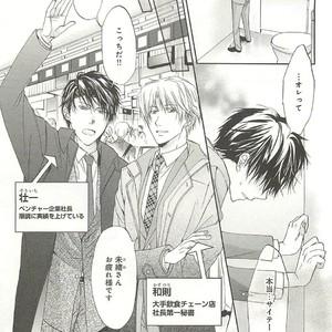 [SAKANA Tomomi] Itsumo 3-nin Issho de ne? [JP] – Gay Comics image 136