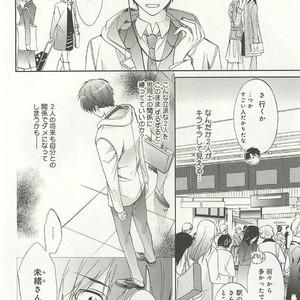 [SAKANA Tomomi] Itsumo 3-nin Issho de ne? [JP] – Gay Comics image 137