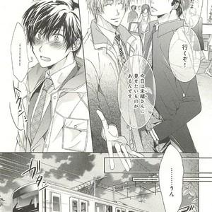 [SAKANA Tomomi] Itsumo 3-nin Issho de ne? [JP] – Gay Comics image 138