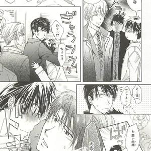 [SAKANA Tomomi] Itsumo 3-nin Issho de ne? [JP] – Gay Comics image 140