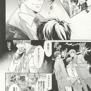 [SAKANA Tomomi] Itsumo 3-nin Issho de ne? [JP] – Gay Comics image 141