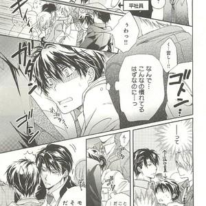 [SAKANA Tomomi] Itsumo 3-nin Issho de ne? [JP] – Gay Comics image 142