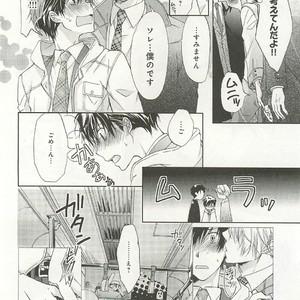 [SAKANA Tomomi] Itsumo 3-nin Issho de ne? [JP] – Gay Comics image 143
