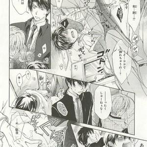 [SAKANA Tomomi] Itsumo 3-nin Issho de ne? [JP] – Gay Comics image 145