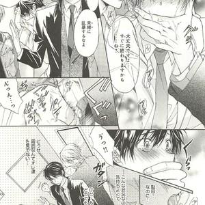 [SAKANA Tomomi] Itsumo 3-nin Issho de ne? [JP] – Gay Comics image 146