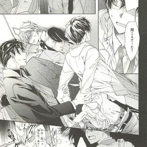 [SAKANA Tomomi] Itsumo 3-nin Issho de ne? [JP] – Gay Comics image 148