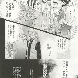 [SAKANA Tomomi] Itsumo 3-nin Issho de ne? [JP] – Gay Comics image 149
