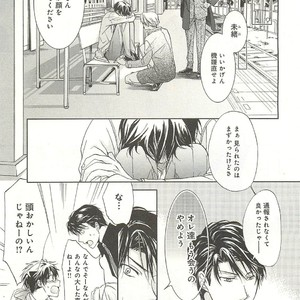 [SAKANA Tomomi] Itsumo 3-nin Issho de ne? [JP] – Gay Comics image 150