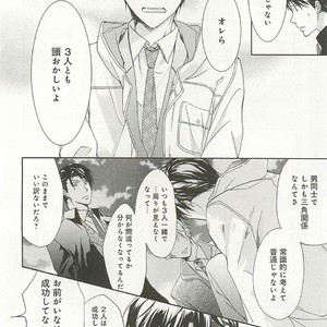 [SAKANA Tomomi] Itsumo 3-nin Issho de ne? [JP] – Gay Comics image 151