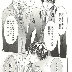 [SAKANA Tomomi] Itsumo 3-nin Issho de ne? [JP] – Gay Comics image 152