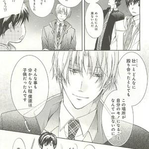 [SAKANA Tomomi] Itsumo 3-nin Issho de ne? [JP] – Gay Comics image 154