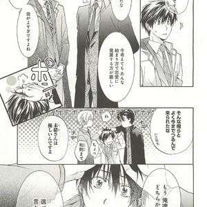 [SAKANA Tomomi] Itsumo 3-nin Issho de ne? [JP] – Gay Comics image 156