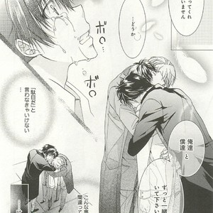 [SAKANA Tomomi] Itsumo 3-nin Issho de ne? [JP] – Gay Comics image 157