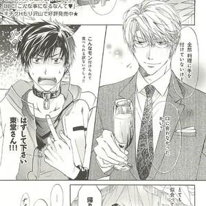 [SAKANA Tomomi] Itsumo 3-nin Issho de ne? [JP] – Gay Comics image 164