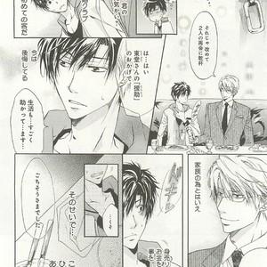 [SAKANA Tomomi] Itsumo 3-nin Issho de ne? [JP] – Gay Comics image 165