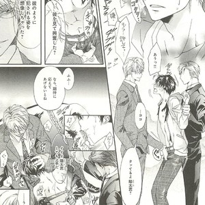 [SAKANA Tomomi] Itsumo 3-nin Issho de ne? [JP] – Gay Comics image 168
