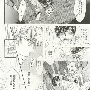 [SAKANA Tomomi] Itsumo 3-nin Issho de ne? [JP] – Gay Comics image 169