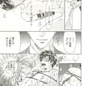 [SAKANA Tomomi] Itsumo 3-nin Issho de ne? [JP] – Gay Comics image 170