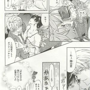[SAKANA Tomomi] Itsumo 3-nin Issho de ne? [JP] – Gay Comics image 171