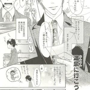 [SAKANA Tomomi] Itsumo 3-nin Issho de ne? [JP] – Gay Comics image 172