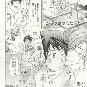 [SAKANA Tomomi] Itsumo 3-nin Issho de ne? [JP] – Gay Comics image 173