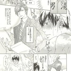 [SAKANA Tomomi] Itsumo 3-nin Issho de ne? [JP] – Gay Comics image 174