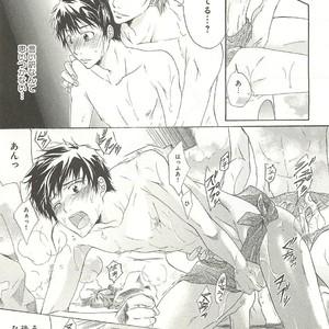 [SAKANA Tomomi] Itsumo 3-nin Issho de ne? [JP] – Gay Comics image 178