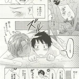 [SAKANA Tomomi] Itsumo 3-nin Issho de ne? [JP] – Gay Comics image 179